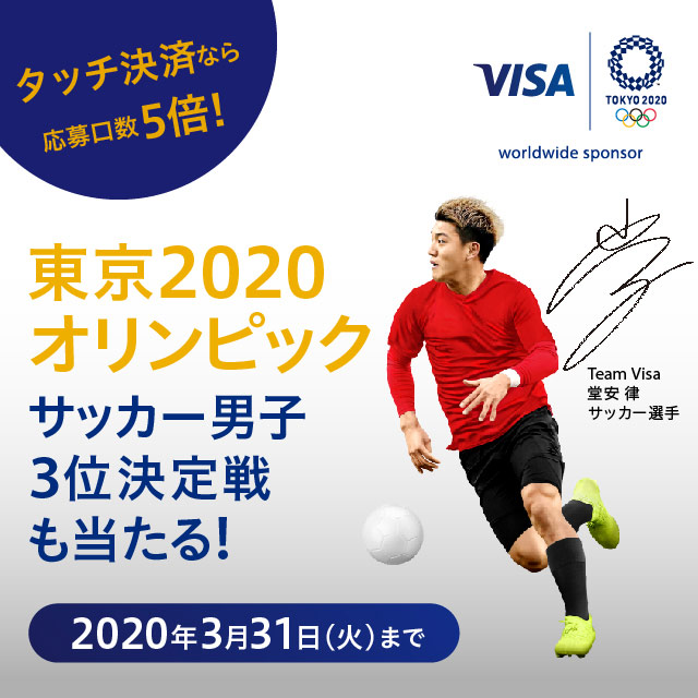 about-visa-promotions-camp-smr-2-2020_640x640